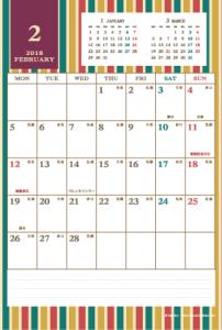 2018年2月|レトロモダンカレンダー(縦1ヶ月/ポストカード)