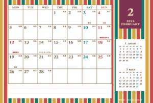 2018年2月|レトロモダンカレンダー(横1ヶ月/ポストカード)