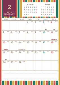 2018年2月|レトロモダンカレンダー(縦1ヶ月/A4)