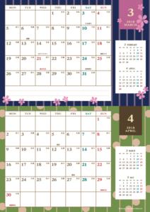 2018年3・4月|レトロモダンカレンダー(横2ヶ月/A4)