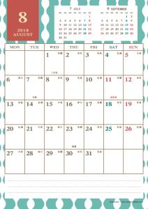 2018年8月|レトロモダンカレンダー(縦1ヶ月/A4)