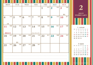 2019年2月|レトロモダンカレンダー(横1ヶ月/A4)