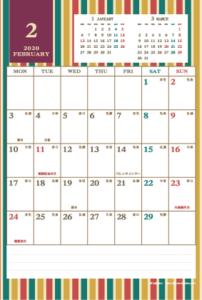 2020年2月|レトロモダンカレンダー(縦1ヶ月/ポストカード)