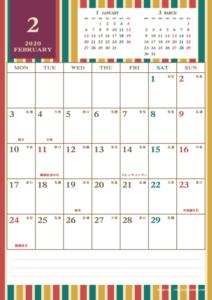 2020年2月|レトロモダンカレンダー(縦1ヶ月/A4)