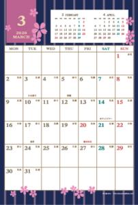 2020年3月|レトロモダンカレンダー(縦1ヶ月/ポストカード)