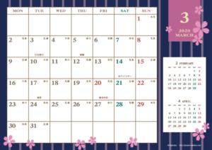 2020年3月|レトロモダンカレンダー(横1ヶ月/A4)