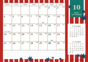 2021年10月|レトロモダンカレンダー(横1ヶ月/A4)