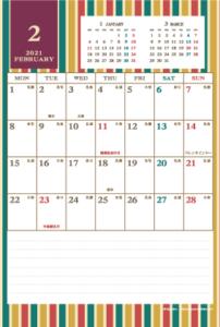 2021年2月 レトロモダンカレンダー(縦1ヶ月/ポストカード)