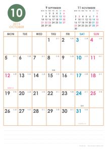 2015年10月|シンプルカレンダー(縦1ヶ月/A4)