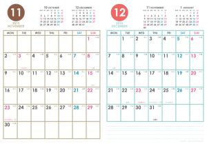 2015年11・12月|シンプルカレンダー(縦2ヶ月/A4)