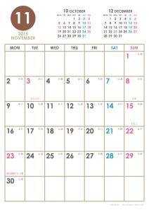 2015年11月|シンプルカレンダー(縦1ヶ月/A4)