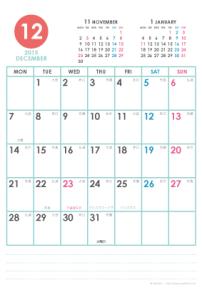 2015年12月|シンプルカレンダー(縦1ヶ月/ポストカード)