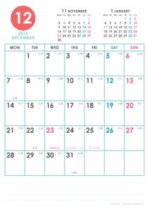 2015年12月|シンプルカレンダー(縦1ヶ月/A4)