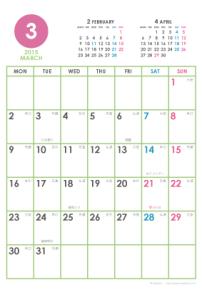 2015年3月|シンプルカレンダー(縦1ヶ月/ポストカード)