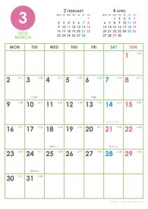 2015年3月|シンプルカレンダー(縦1ヶ月/A4)