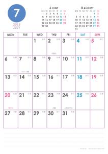 2015年7月|シンプルカレンダー(縦1ヶ月/A4)