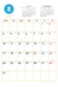 2015年8月|シンプルカレンダー(縦1ヶ月/ポストカード)