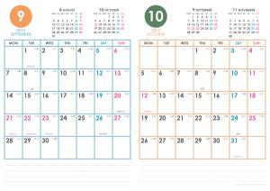 2015年9・10月|シンプルカレンダー(縦2ヶ月/A4)