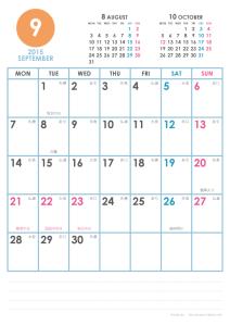 2015年9月|シンプルカレンダー(縦1ヶ月/A4)
