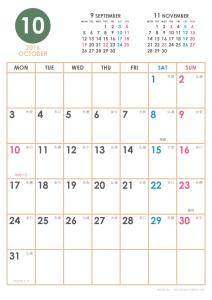 2016年10月|シンプルカレンダー(縦1ヶ月/A4)