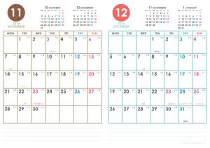 2016年11・12月|シンプルカレンダー(縦2ヶ月/A4)
