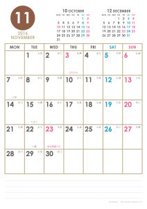 2016年11月|シンプルカレンダー(縦1ヶ月/A4)