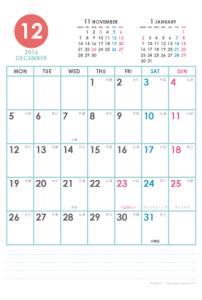 2016年12月|シンプルカレンダー(縦1ヶ月/ポストカード)