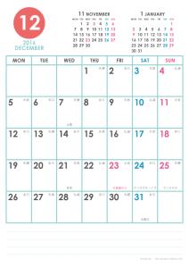 2016年12月|シンプルカレンダー(縦1ヶ月/A4)