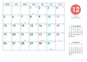 2016年12月|シンプルカレンダー(横1ヶ月/A4)