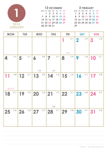 2016年1月|シンプルカレンダー(縦1ヶ月/A4)