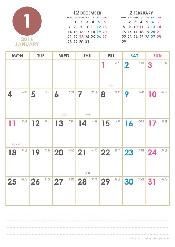 カレンダー 2016年カレンダー ダウンロード : ... ダウンロードサイト「KajiLabo