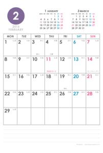 2016年2月|シンプルカレンダー(縦1ヶ月/ポストカード)