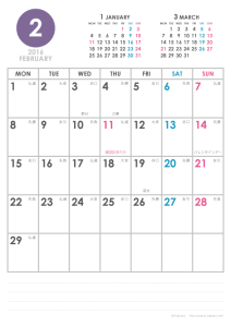2016年2月|シンプルカレンダー(縦1ヶ月/A4)
