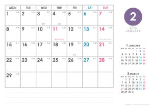 2016年2月|シンプルカレンダー(横1ヶ月/A4)
