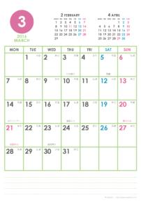 2016年3月|シンプルカレンダー(縦1ヶ月/ポストカード)