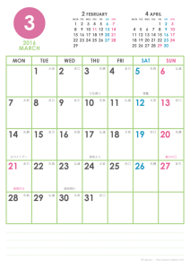 2016年3月|シンプルカレンダー(縦1ヶ月/A4)