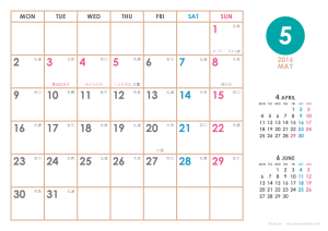 2016年5月|シンプルカレンダー(横1ヶ月/A4)