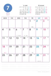 2016年7月|シンプルカレンダー(縦1ヶ月/ポストカード)