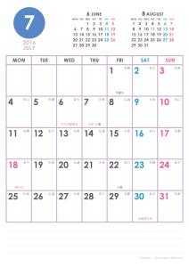 2016年7月|シンプルカレンダー(縦1ヶ月/A4)