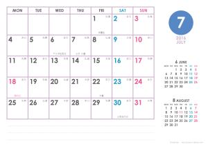 2016年7月|シンプルカレンダー(横1ヶ月/A4)