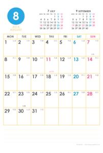 2016年8月|シンプルカレンダー(縦1ヶ月/ポストカード)