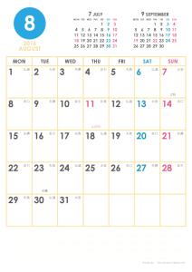 2016年8月|シンプルカレンダー(縦1ヶ月/A4)