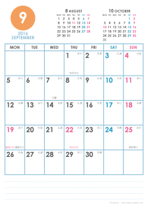 2016年9月|シンプルカレンダー(縦1ヶ月/A4)