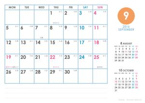 2016年9月|シンプルカレンダー(横1ヶ月/A4)