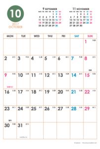 2017年10月|シンプルカレンダー(縦1ヶ月/ポストカード)【無料ダウンロード】