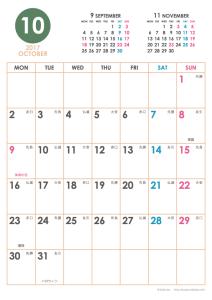 2017年10月|シンプルカレンダー(縦1ヶ月/A4)