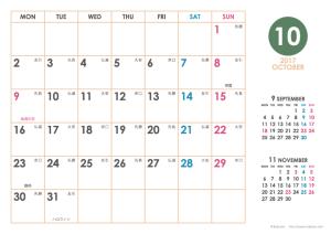 2017年10月|シンプルカレンダー(横1ヶ月/A4)