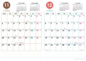 2017年11・12月|シンプルカレンダー(縦2ヶ月/A4)