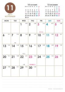 2017年11月|シンプルカレンダー(縦1ヶ月/A4)