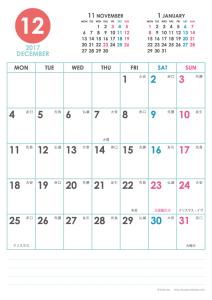 2017年12月|シンプルカレンダー(縦1ヶ月/A4)